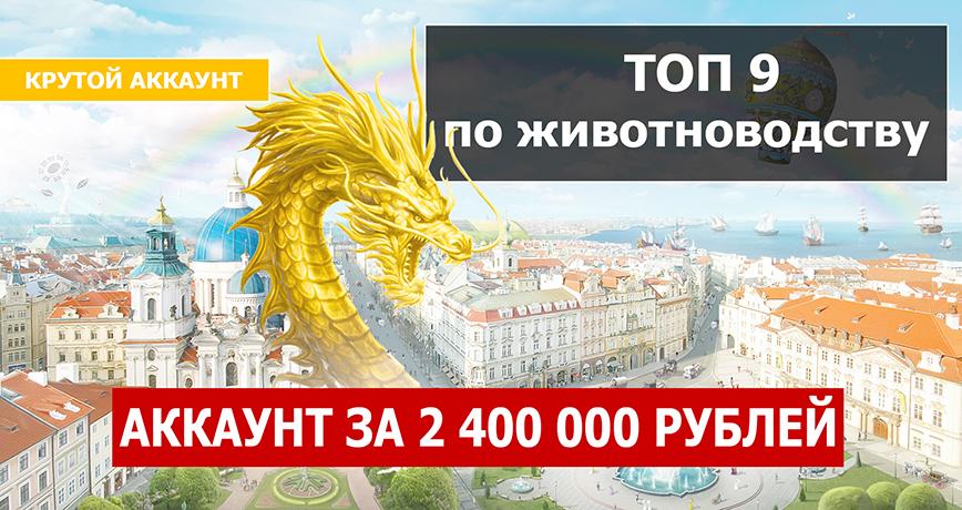"""Рубрика """"Крутые Аккаунты"""""""