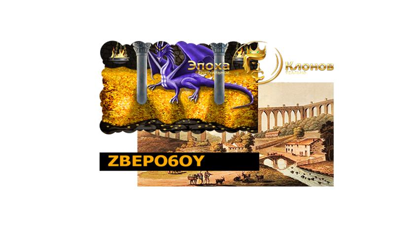 Новость о строительстве Акведуков, смерть ПЕРВЫХ драконов