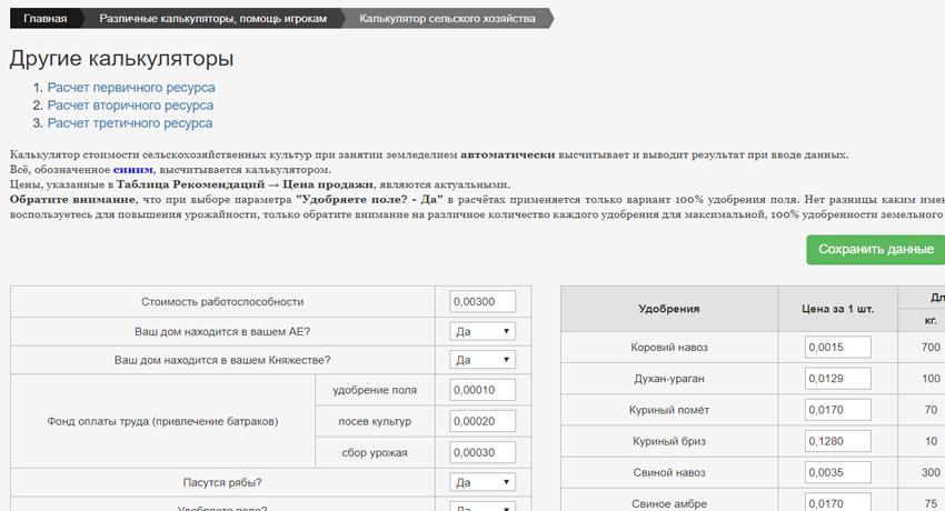 Онлайн-Калькулятор для сельскохозяйственных полей